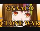 【ギャラ子誕生祭2019】GYAACO CLONE WAR【Voiceroid劇場】