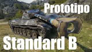 【WoT:Prototipo Standard B】ゆっくり実況でおくる戦車戦Part584 byアラモンド