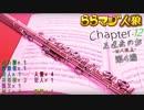 ららマジ人狼 Chapter.12 第4場