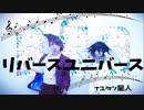 【V3】リバースユニバース 踊ってみた【豆作】
