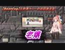 【BeatCop】元刑事ケリーの巡回奔走記「老嬢」【ゆっくり実況プレイ】
