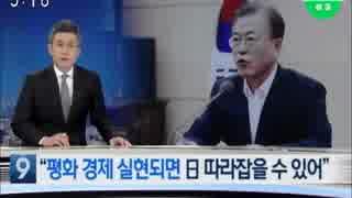 日本依存脱却し半導体素材国産化進めるムンムンが統一朝鮮で日本に勝つ宣言w