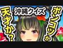 【おまけあり】沖縄クイズに挑戦!!【ご当地Vtuber失格!?】