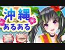 【衝撃】沖縄あるある【カルチャーショック】