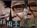 【頑固亭異聞】韓国なぜ騒ぐ?「ホワイト国」除外の影響[桜R1/8/6]