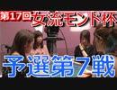 【本編】第17回女流モンド杯#5 予選第7戦(「和泉由希子」「高宮まり」「二階堂亜樹」「平岡理恵」) /MONDO TV
