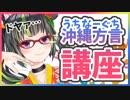 【沖縄方言講座】うい先生が教えてあげる♡【ウチナーグチ】