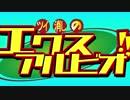 【MAD】ツイ消しのエクスアルビオ!!