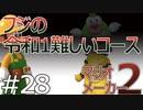【マリオメーカー2】フジさんの令和一難しいコースに挑戦!!