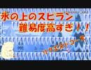 【マリオメーカー2女子大生プレイ動画】氷の上のスピードランむずすぎ!!