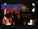 音楽を聴くクロノトリガー実況【12】