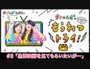 【無料動画】#3(前半) ちく☆たむの「もうれつトライ!」