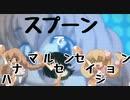 【こどもの】ハナマル☆センセイション、スプーンで演奏したバイ【じかん】