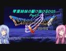 【PS2版DQ5】茜ちゃんがDQ5の世界を駆け抜けるようですPart3【VOICEROID実況】