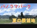 【長野県下條村】夏のパノラマパーク
