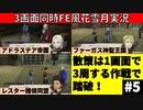 【3画面実況】ファイアーエムブレム風花雪月 Part5