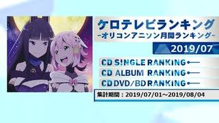 アニソンランキング 2019年7月【ケロテレビランキング】
