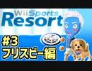 「Wii Sports Resort」を1人でわーわー楽しむ #3フリスビー編