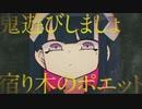 【コラボ】メリーバッドエンド【リリーク×西のサーモン】