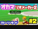 【マリオメーカー2】オカマがマリメのストーリーモードで修行♡ #2