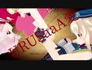 【ヒメヒナMMD】URUSaaA愛【自己解釈】