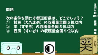 【箱盛】都道府県クイズ生活(68日目)2019年8月6日