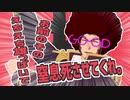 弊カルデアにいないサーヴァント達による「金星のダンス」【Fate/MMD】