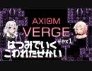 【Axiom Verge】初見でいくこわれたせかい #ex1【ボイチェビ実況プレイ】
