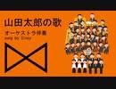 山田太郎の歌 オーケストラ伴奏