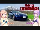 【VOICEROID車載】Z34北海道気まぐれドライブその13【ゆかそら実況】【喜茂別編②】
