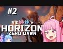 【ストーリー実況】琴葉姉妹でホライゾンゼロドーン#2【Horizon Zero Dawn】