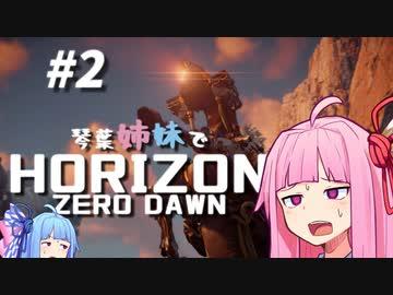 ゼロ ドーン ストーリー ホライゾン