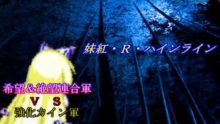 【MUGEN】希望&絶望連合軍VS強化カイン軍【PART15】
