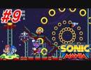 ホタテかじり隊の『ソニックマニア』実況プレイ #9【LAVA REEF ZONE】