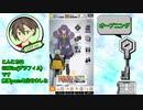 【コンパス】戦闘摂理暴走システム#2