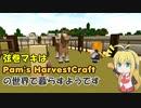 弦巻マキはPam's HarvestCraftの世界で暮らすようです 9日目&コメント返し