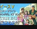 【イース5実況】イースⅤ -Lost Kefin, Kingdom of Sand-  TRUE END【旅立ちの港】