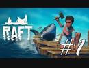 夏休みだしイカダで旅行に行こう -Raft- #1