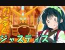 【VOICEROID実況】ガンダムユカリファイターズPart9