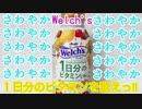 【食レポ】1日分のビタミンを歌えっ!!