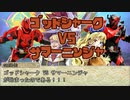 【シノビガミ】日本人と挑む「ゴッドシャークvsサマーニンジャ」07