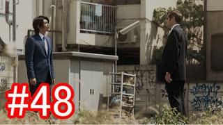 【428】封鎖された渋谷の事件を解決していくよ☆#48【実況】