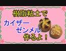 【週刊粘土】パン屋さんを作ろう!☆パート21