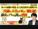 「昭和天皇は歴史の人だからアレ」と津田大介。もう、国会参考人招致だよ|みやわきチャンネル(仮)#536Restart395