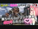 金ハロとゆかりのバトオペ2#008【ゾゴックLv1】