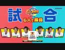 Nintendo Switchでパワプロ!【みんなで対戦-福岡ソフトバンク篇】「3 vs 3の多人数マッチ!みんなでパワプロ!!」