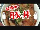 【NWTR料理研究所】豚丼