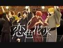 [ニコカラ]-恋色花火- 浦島坂田船 offvocal key+3