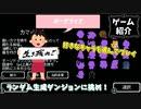 【ゲーム紹介】妖怪!ゲットだぜ!!【ゆっくり実況】