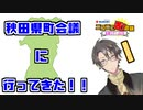 【町会議】秋田県のニコニコ町会議に行ってきた【秋田】